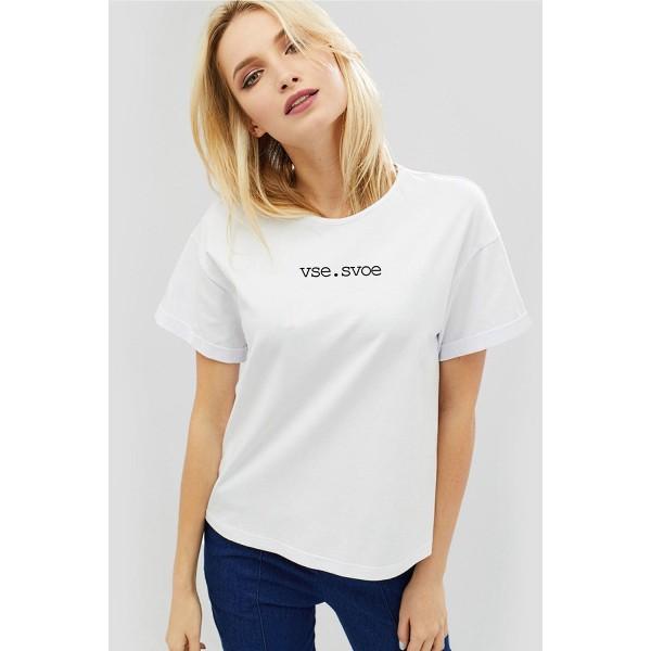 Женская футболка Все свое